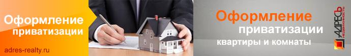 сколько стоит приватизация квартиры в салавате спросила