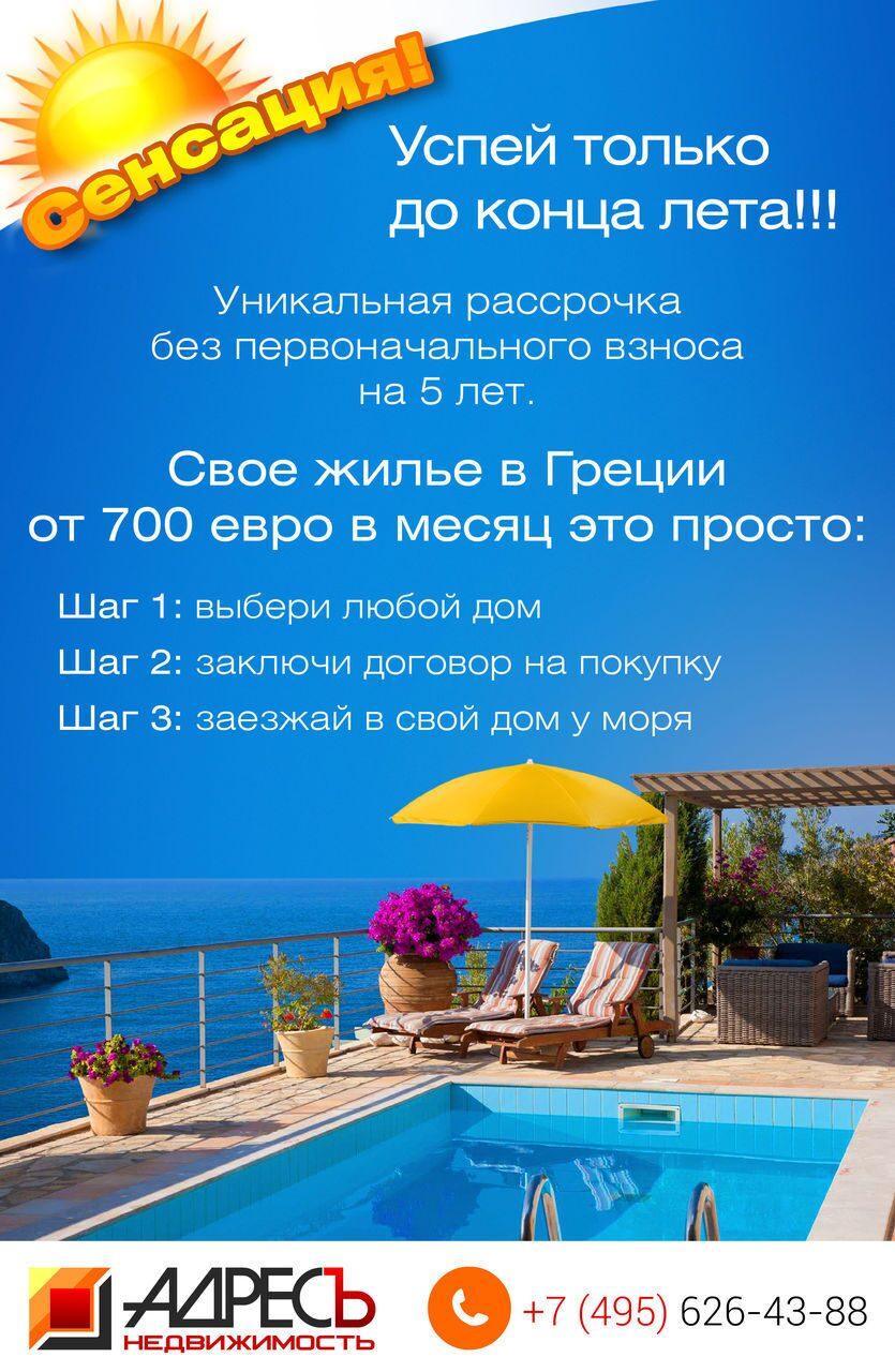 Сколько стоят апартаменты в греции