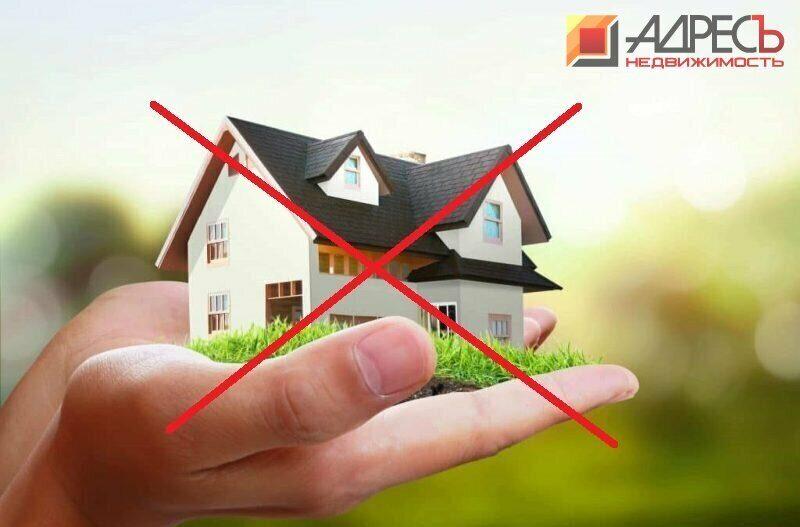 Должникам запретят продавать недвижимость