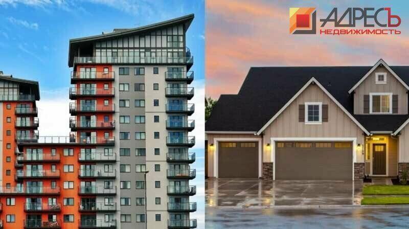 Квартиру или дом купить