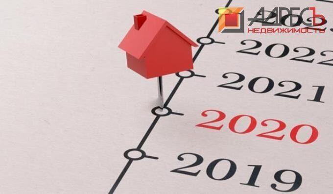 В каком месяце 2020 года лучше купить квартиру