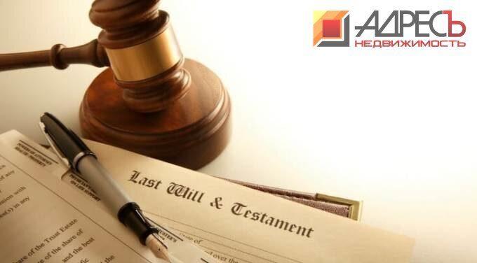 Завещание и наследство недвижимости что нужно знать